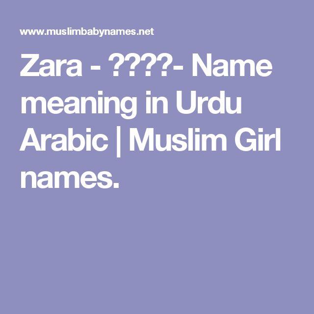 Zara - زارا- Name meaning in Urdu Arabic   Muslim Girl names.