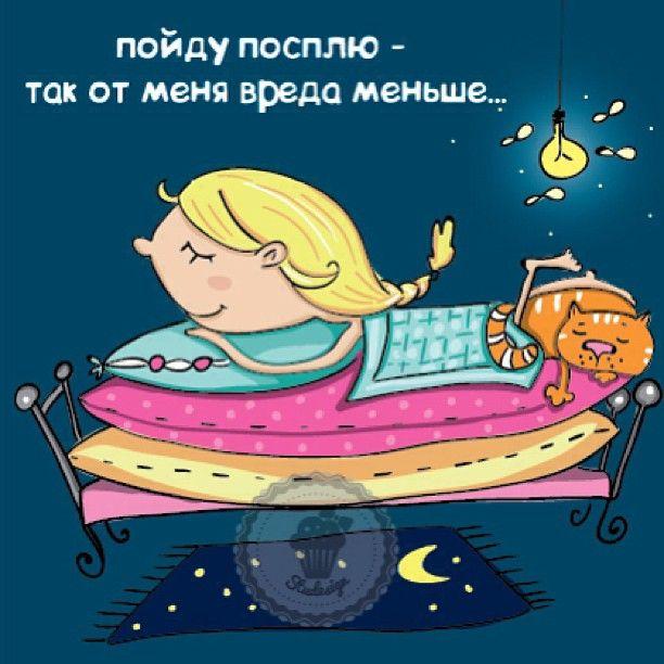 Смешные картинки спокойной ночи маме