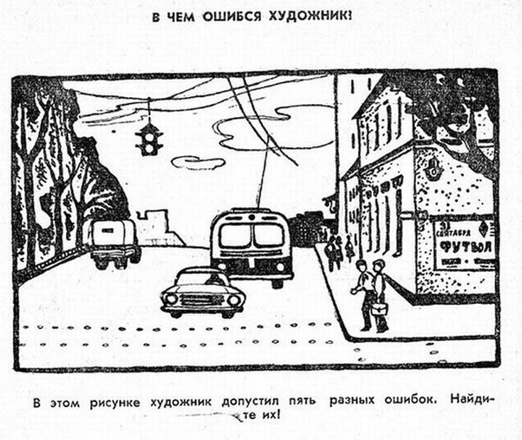 Картинка загадка советская
