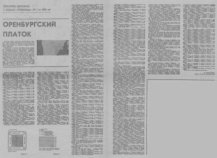 Вязание - такая удивительная вещь, как загадка, которую надо разгадать. К. Джейкобc : LiveInternet - Российский Сервис Онлайн-Дневников