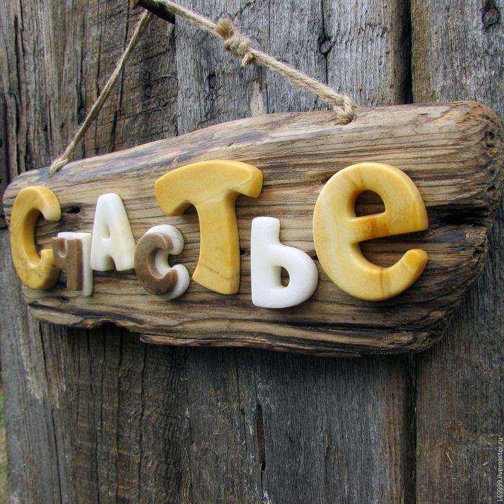 Купить Счастье - табличка, табличка деревянная, для дома и интерьера, табличка на стену, надпись, буквы для интерьера