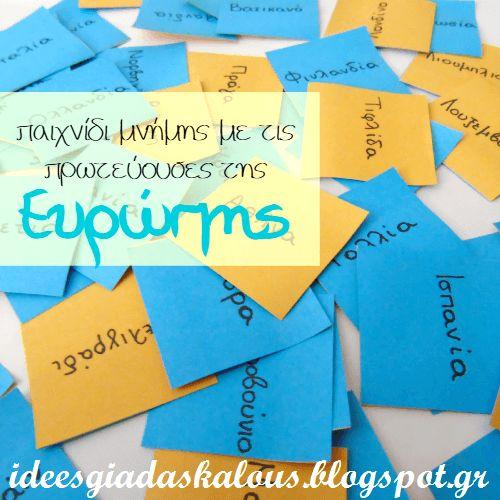 Ιδεες για δασκαλους: Παίζουμε και μαθαίνουμε τις ευρωπαϊκές πρωτεύουσες...
