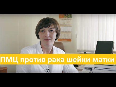 """Акция """"ПМЦ против рака шейки матки"""".  Диагностика рака шейки матки в кли..."""