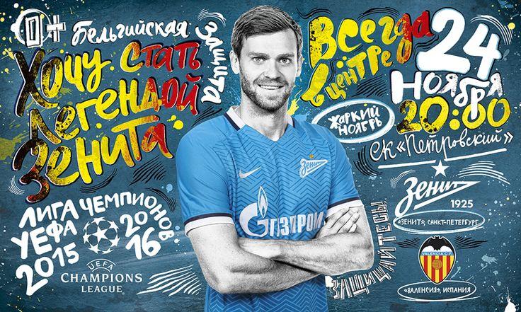 Zenit, UEFA, Lomberts, poster, advertising.