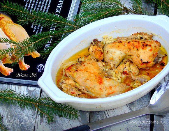 Цыпленок с чесноком и травами от Джулии Чайлд. Курица получается очень нежной и ароматной. Для приготовления можно использовать ножки или грудку. Изюминку блюду придает пряный маринад. #готовимдома #едимдома #кулинария #домашняяеда #цыпленок #чеснок #травы #аппетитно #вкусно #обед #ужин #готовимбыстро #вкусно