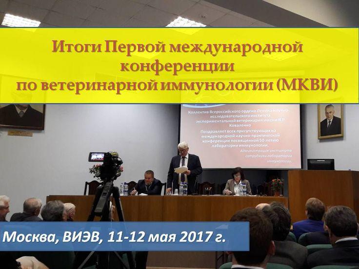 Итоги первой Международной конференции по ветеринарной иммунологии (МКВИ)