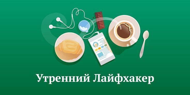 Утренний Лайфхакер: зарядочный лайфхак и импульсивный шопинг - http://lifehacker.ru/2015/12/25/daily-2/