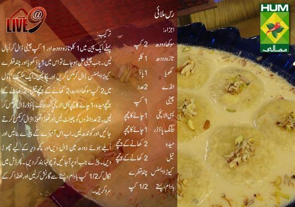 Rasmalai Recipe by Chef Gulzar