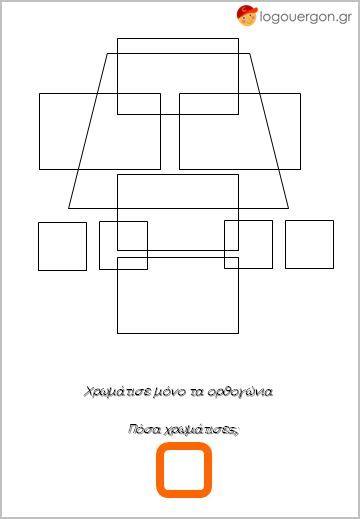 Ζωγράφισε μόνο τα ορθογώνια