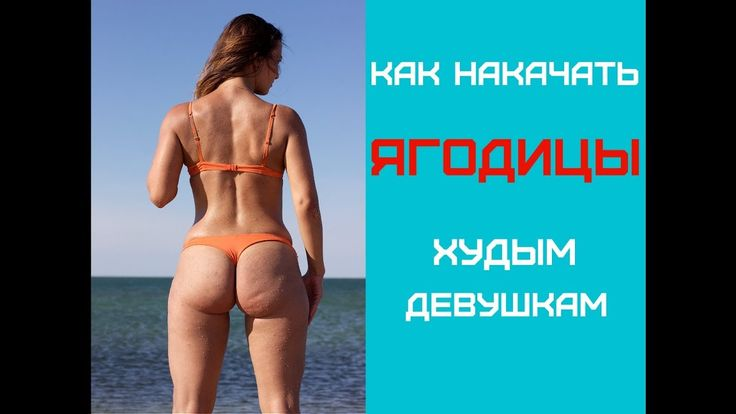 Как накачать ЯГОДИЦЫ худым девушкам.  Самые лучшие упражнения