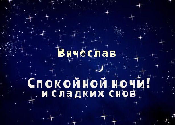 Открытка спокойной ночи аня