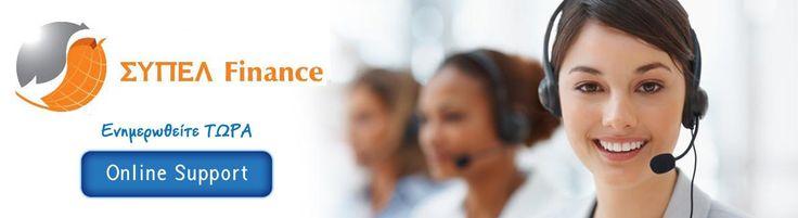 Ενημερωθείτε στα τηλεφωνα 210-4130071-72