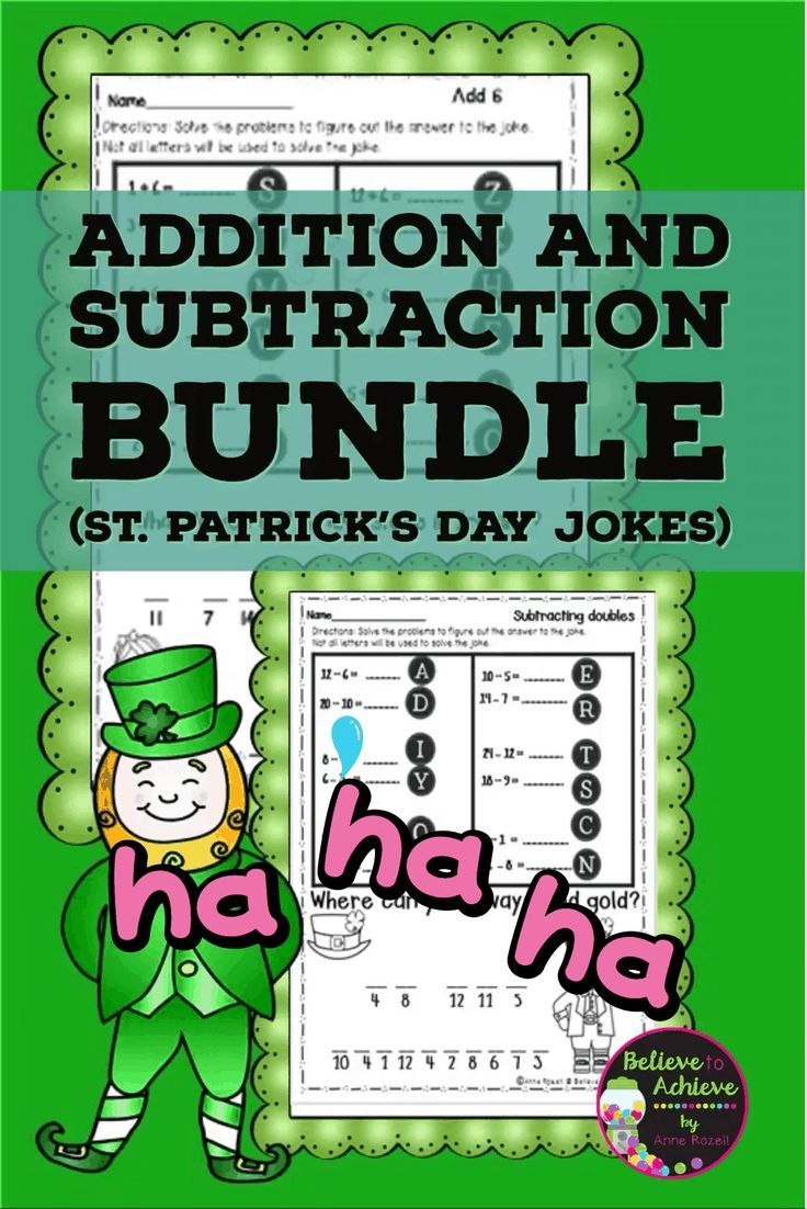 Addition and Subtraction Practice with St. Patrick's Day Jokes Bundle ***Save by purchasing this resource as a BUNDLE! This bundle is also sold separately!Your students will LOVE this fun approach to practicing those facts! Answer keys are included!