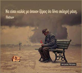 Σοφά, έξυπνα και αστεία λόγια online : Να είσαι καλός με όποιον ξέρεις οτι δίνει σκληρή μ...