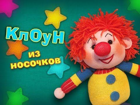 Как сделать клоуна из носочков. - YouTube