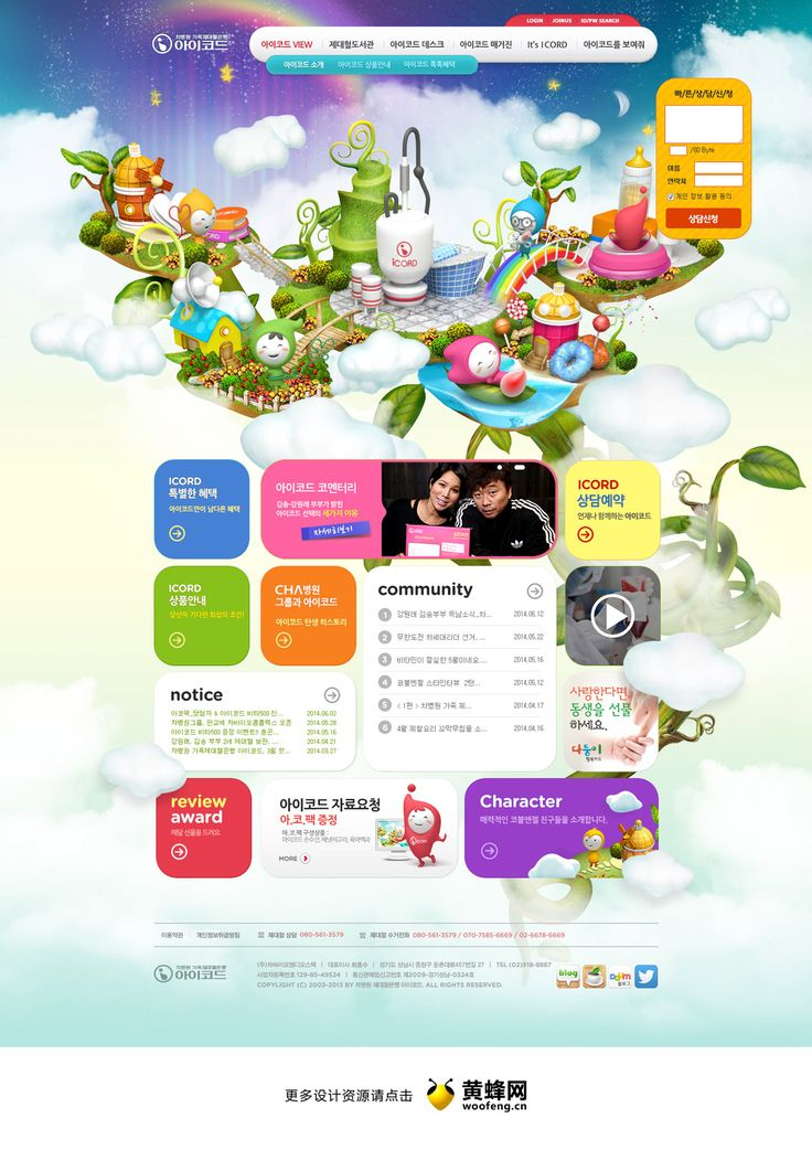 icord卡通网站来源自黄蜂网http://woofeng.cn/