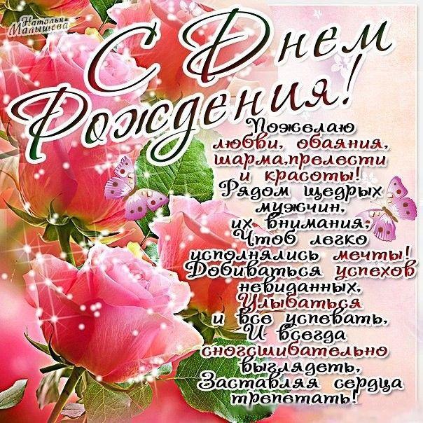 Открытки с днем рождения женщине красивые с пожеланиями подруге с юбилеем, открытка цветы