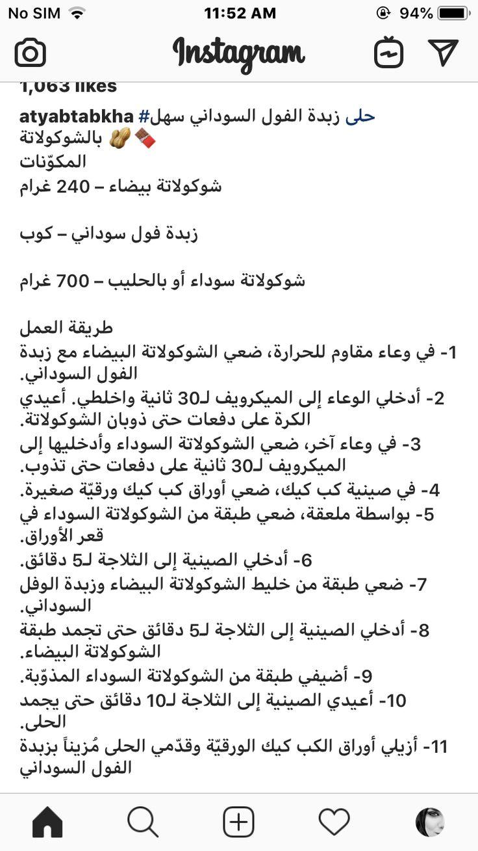 حلى زبدة الفول السوداني بالشوكولا Math Creme Instagram