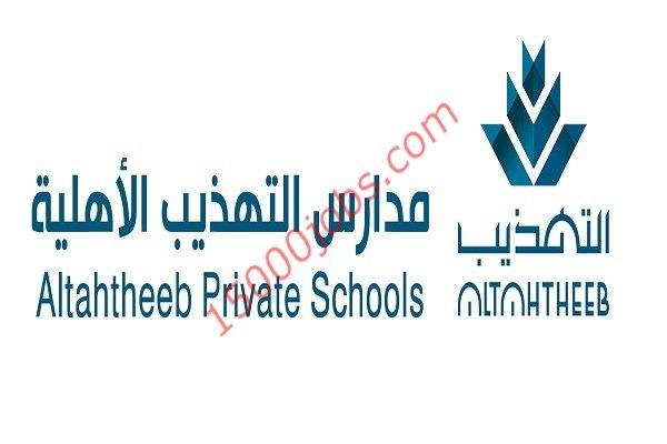 متابعات الوظائف وظائف نسائية تعليمية فى شركة التهذيب للخدمات التعليمية وظائف سعوديه شاغره Private School Math School