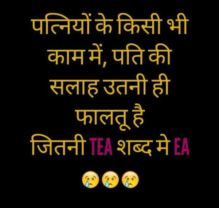 Pin By Rajendra Tiwari On Wish Massages Funny Jokes In Hindi Funny Jokes Jokes In Hindi