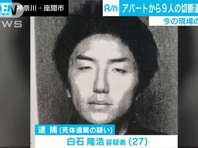 Japan - It's A Wonderful Rife: Possible New Serial Killer Nabbed By Japanese Poli...