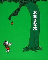 おおきな木、シェル・シルヴァスタイン,シェル・シルヴァスタイン,ほんだ きんいちろう:1000万人が利用するNo.1絵本情報サイト、みんなの声139件、大人のための絵本:一本のりんごの木が、ひとりの男の子(成長していきます)に限り...、大好きなちびっこのために、与え続けるりんごの木。実をすべて与...、投稿できます。