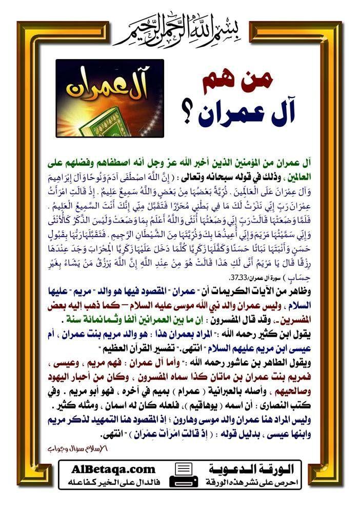 DesertRose...آل عمران في القرآن الكريم