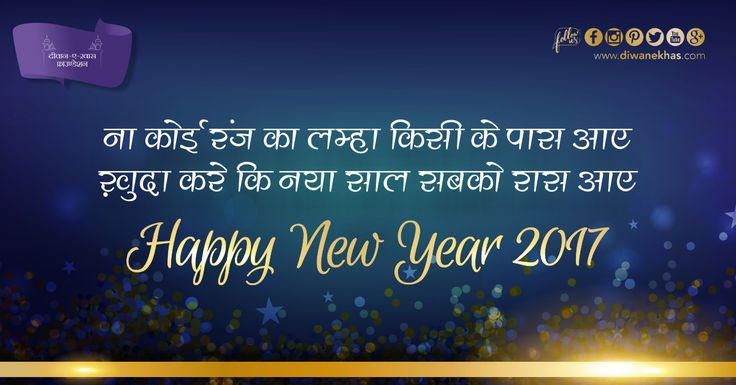 आप सभी को दीवान-ए-ख़ास की तरफ़ से नया साल मुबारक हो   #newyear #diwanekhas #happynewyear #urdughazal #urduadab #2017 #newyearshayari #newyearcelebration2017 #delhi