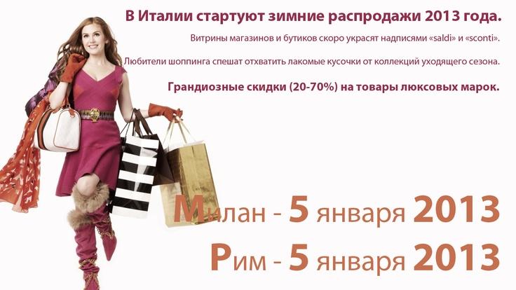 В Италию на распродажи с www.anyfly.ru