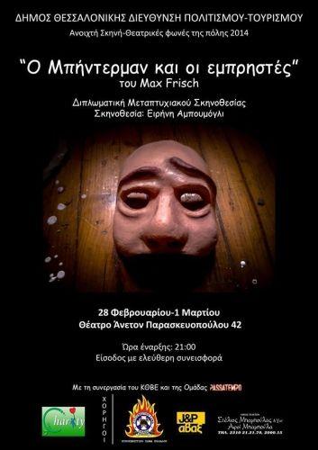 Παρασκευή 28 Φεβρουαρίου και το Σάββατο 1 Μαρτίου 2014, στις 21:00 στο Θέατρο «Άνετον».