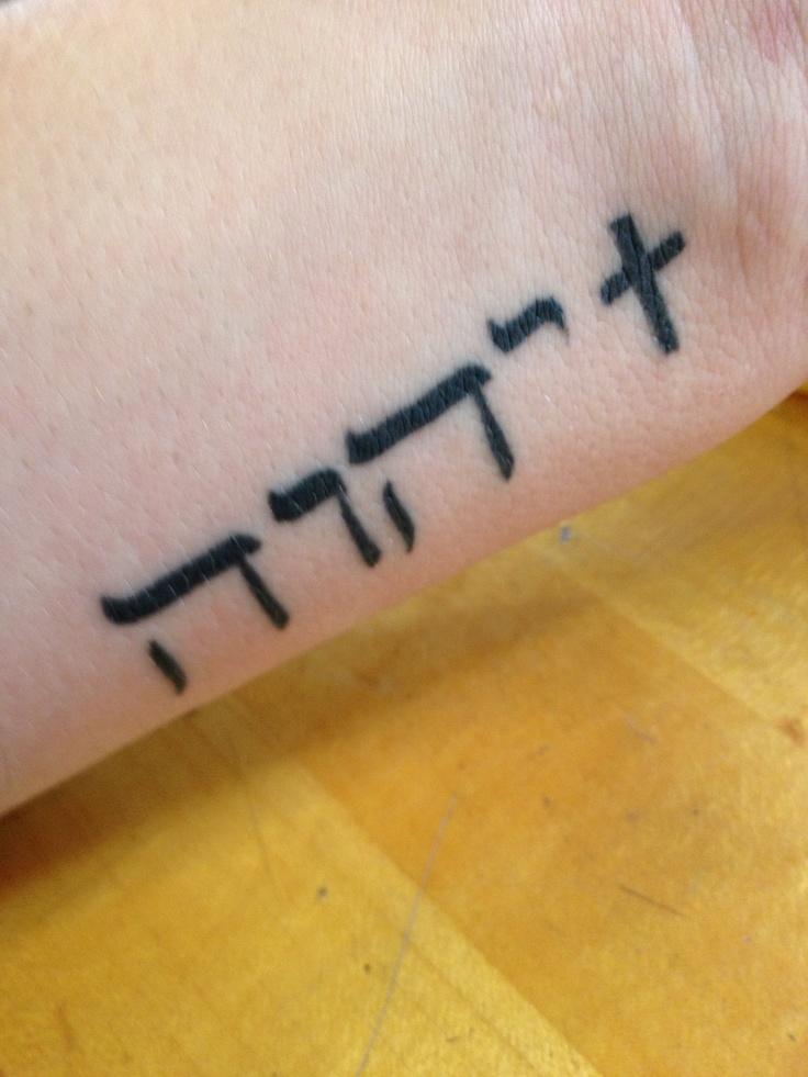 Yahweh tattoo, which is my next tattoo