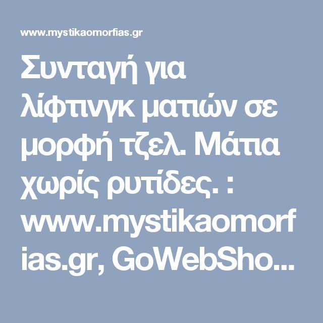 Συνταγή για λίφτινγκ ματιών σε μορφή τζελ. Μάτια χωρίς ρυτίδες. : www.mystikaomorfias.gr, GoWebShop Platform