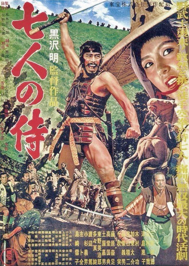 Seven Samurai 七人の侍 (dir. Akira Kurosawa, 1954, starring Toshiro Mifune & Takashi Shimura)