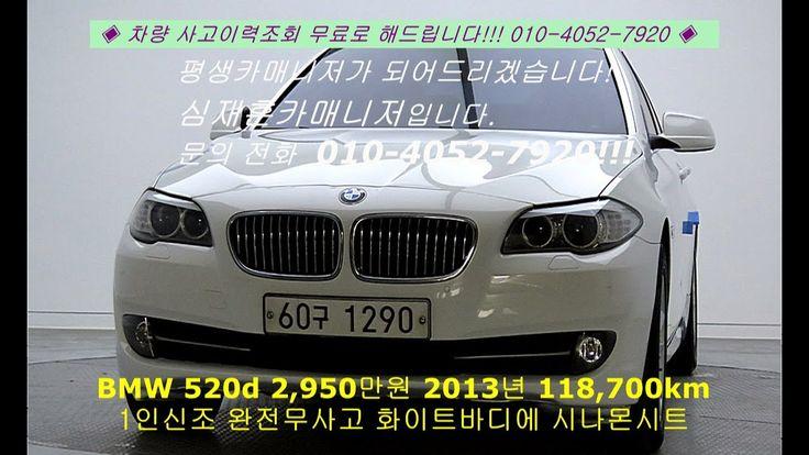 중고차 구매 시승 BMW 520d 2,950만원 2013년 118,700km(국민차매매단지/KB차차차/중고나라 인증딜러:중고차시세...