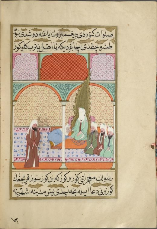Muhammad sits beneath the arcade of Ayyûb's house with three of the Companions and heals Ayyûb's blind mother, who kneels before him.