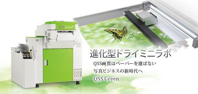 [進化し続けるQSSドライプリンター]QSS Green(新商品)