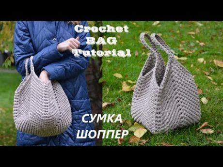 2131da69cd35 Сумка из трикотажной пряжи через плечо. Вязание крючком. Slouchy bag of T  Shirt yarn. Crochet