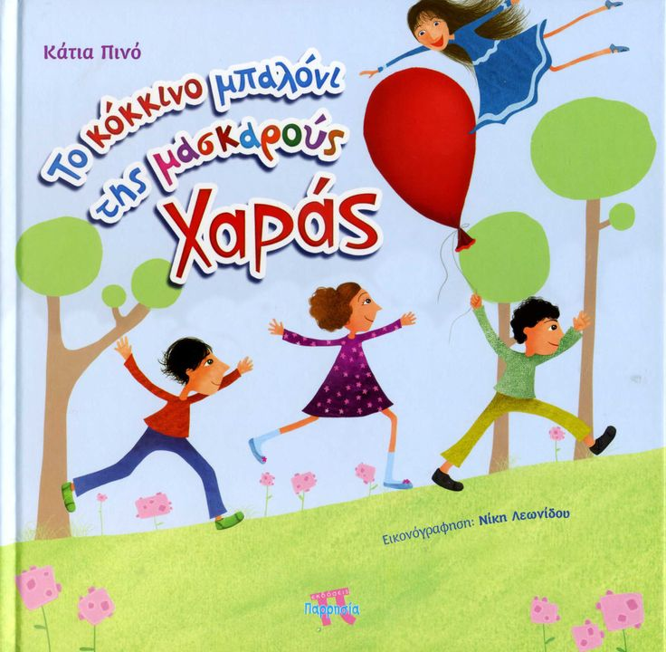 """""""Happiness and the red balloon"""" written by Katia Pino, illustrated by me, published by Parrisia"""