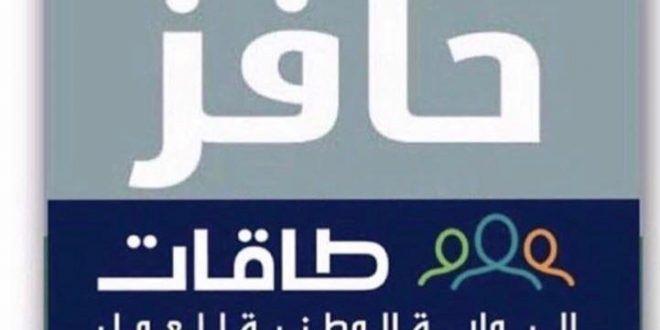 شروط التسجيل في برنامج حافز السعودي لدعم العاطلين عن العمل Tech Company Logos Allianz Logo Company Logo