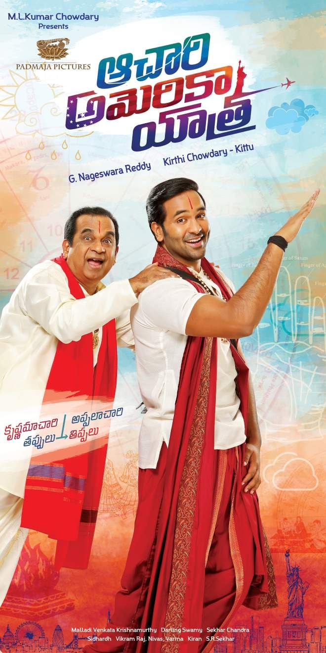 'Achari America Yatra' gets a new release date. Now, we