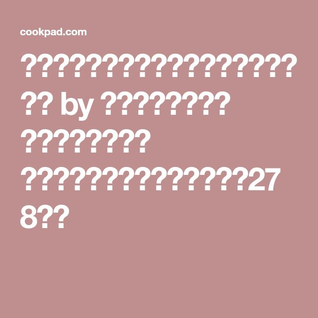 シェフ直伝!めんつゆ茶碗蒸しの黄金比率 by しるびー1978 【クックパッド】 簡単おいしいみんなのレシピが278万品