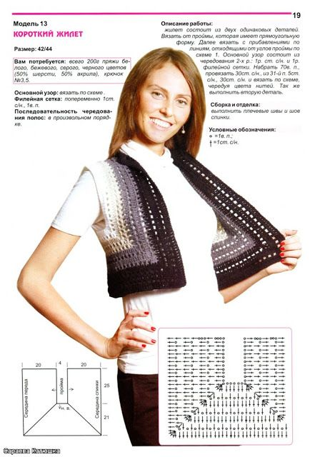 Patron Crochet Chaleco Simple ❤️LCT-MRS❤️ with diagrams.