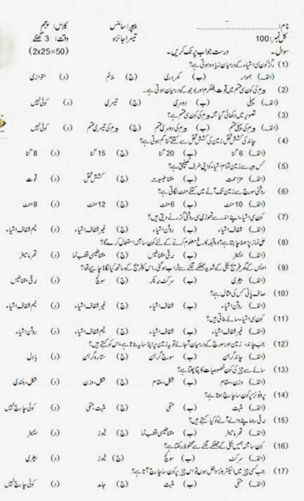 5th class Science guess paper 1 | lahore | 5th class