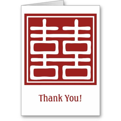 33 Best Double Happiness Chinese Symbol Images On Pinterest Being