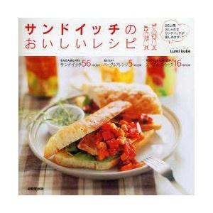 「サンドイッチのおいしいレシピ」  DELI風おしゃれなサンドイッチが楽しめます!