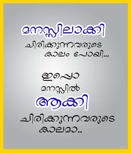 Get Malayalam Wisdom, Love, Motivational, Funny, Proverb, Life, Success and Failure,Quotes.