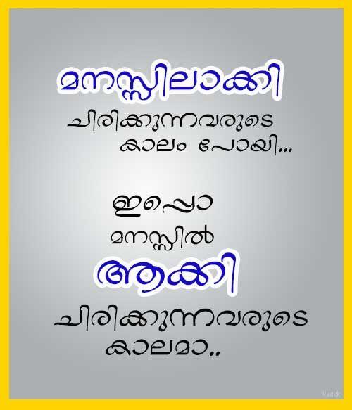 Love Motivation Status Malayalam
