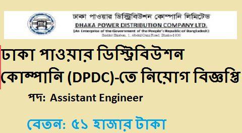 Pdb Bpdb Job Circular  Bangladesh Power Development Board