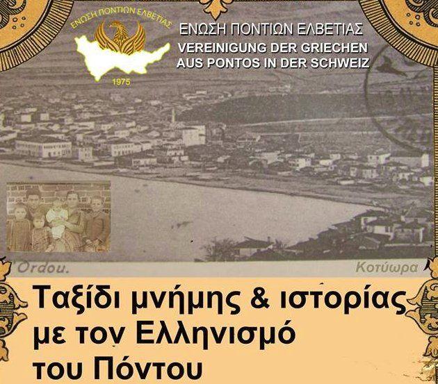 Ταξίδι μνήμης και ιστορίας με τον Ελληνισμό του Πόντου