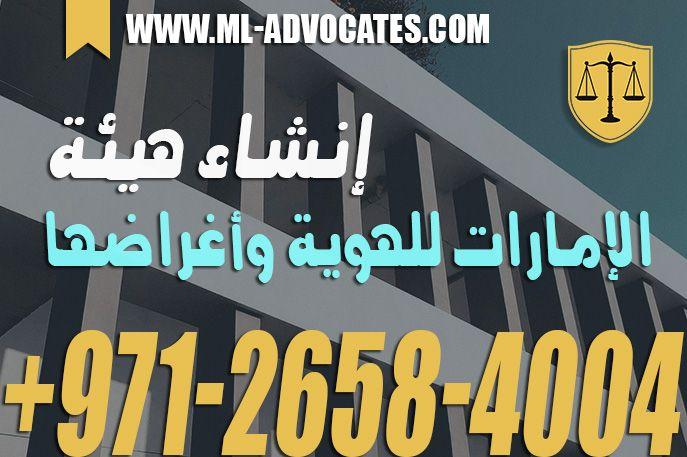 إنشاء هيئة الإمارات للهوية وأغراضها وفقا للقانون الاتحادي الإماراتي Company Logo Tech Company Logos Dubai